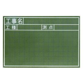 シンワ測定:黒板 木製 JS 30×45cm 「工事名・工種・測点」 横 77334