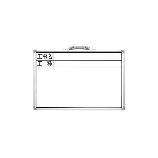 シンワ測定:ホワイトボード CSW 30×45cm 「工事名・工種」 横 77366
