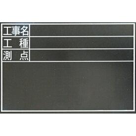 シンワ測定:黒板 木製 耐水 TDS 30×45cm 「工事名・工種・測点」 横 78229