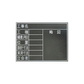 シンワ測定:黒板 木製 耐水 TF 45×60cm 「8項目」 横 78230