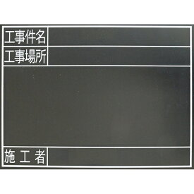 シンワ測定:黒板 木製 耐水 TG 45×60cm 「工事件名・工事場所・施工者」 横 78238