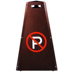 パクストレーディング:ラグジーコーンNo.1(ハンマートーン)駐車禁止マーク白付 SET1-SGN-LXYCORN-A-A-A-01-1