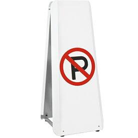 パクストレーディング:ラグジーコーンNo.5(ホワイト)駐車禁止マーク黒付 SET1-SGN-LXYCORN-D-A-A-01-2
