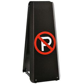 パクストレーディング:ラグジーコーンNo.5(ハンマートーン)駐車禁止マーク白付 SET1-SGN-LXYCORN-D-A-A-02-1