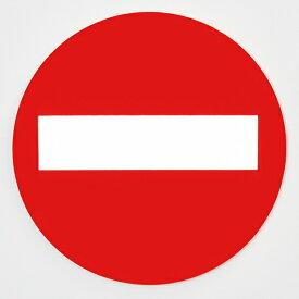 パクストレーディング:ラグジーコーン専用標識マークシール(進入禁止マーク) SGN-LXYMARK-E-A-A-01