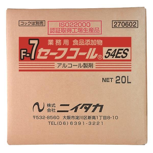 【代引不可】【ポイント10倍】ニイタカ:セーフコール54ES(F-7) 20L(BIB) 270602