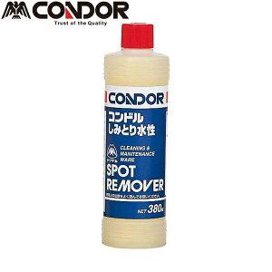 CONDOR:コンドル しみとり 水性(カーペット用洗剤)