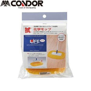 CONDOR:ライフクリーン フイトルモップN LL30 スペア