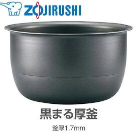 象印マホービン:炊飯ジャー内釜 B411-6B 替え用 内鍋 交換用