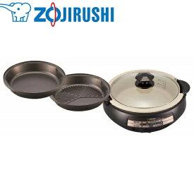 【ポイント10倍】象印マホービン:グリルなべ 3枚 ブラウン EP-PX30-TA 料理 調理 キッチン 鍋