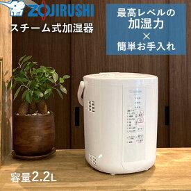 あす楽 象印マホービン:加湿器 2.2L ホワイト スチーム 清潔 広口 安心設計 自動 湿度モニター 連続加湿 ウイルス対策 EE-RQ35-WA 感染症対策 感染症予防