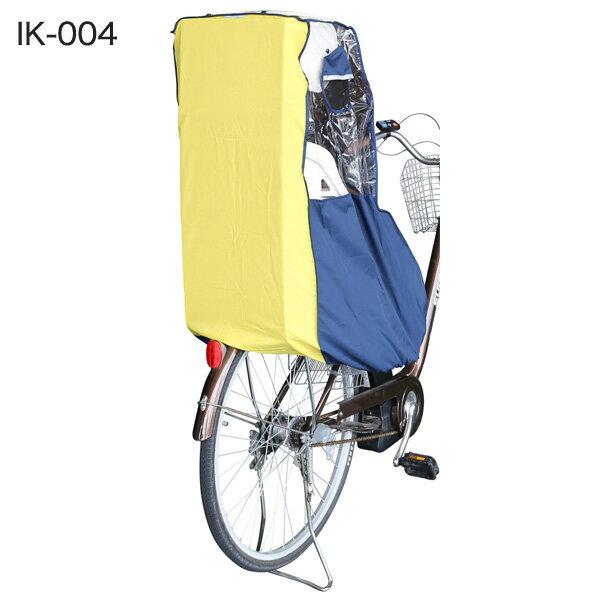 MyPallas(マイパラス):チャイルドシート用レインカバー 無地ツートン 後ろ用 イエロー IK-004