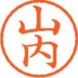 シヤチハタ:ネーム6既製 XL-6 1941 山内 000565