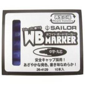 セーラー:再生工場WBマーカー 青 26-4129-440 10本 866506