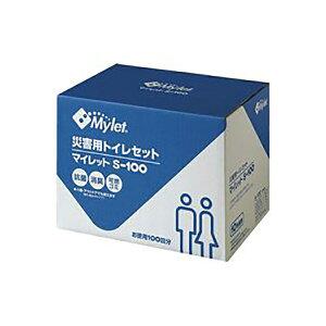 あす楽 Mylet:マイレットS-100 387034 防災 災害 緊急 簡易トイレ 地震 断水 避難