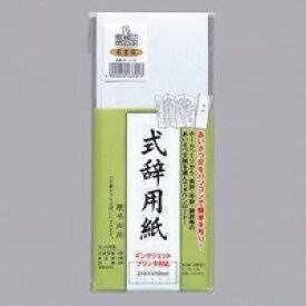 マルアイ:式辞用紙 奉書風 GP-シシ10