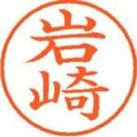 シヤチハタ:ネーム9既製 XL-9 0311 岩崎 404811