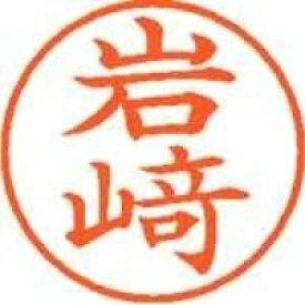 シヤチハタ:ネーム9既製 XL-9 4010 ◆岩崎 407370