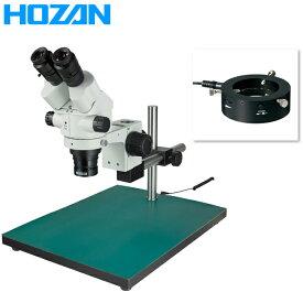 HOZAN(ホーザン):実体顕微鏡 L-KIT617