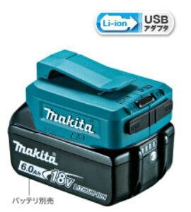 マキタ:USB用アダプタ ADP05 re-ggt