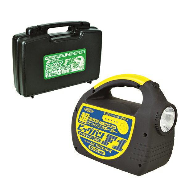 日動工業:エンジンスターター ビッグバンF1 BOX付 AS-1224JS-S-BOX