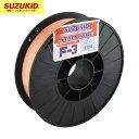 SUZUKID(スズキッド) :ソリッドワイヤ 高張力鋼用0.6φ×5kg PF-61
