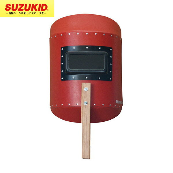 SUZUKID(スズキッド) :カラーハンドシールド(レッド) P-796