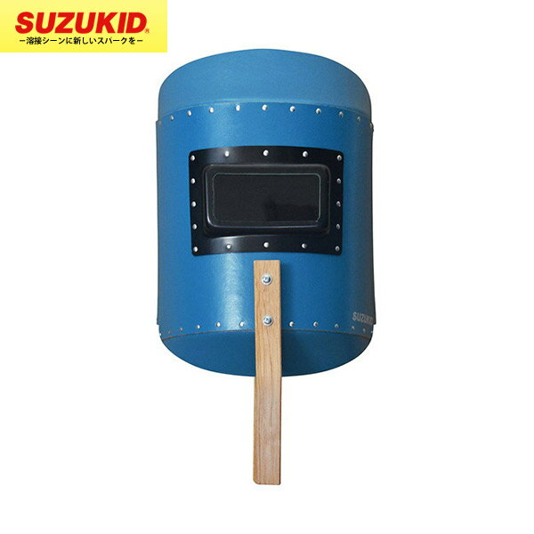 SUZUKID(スズキッド) :カラーハンドシールド(ブルー) P-797