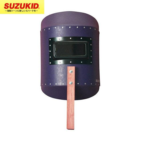 SUZUKID(スズキッド) :カラーハンドシールド(パープル) P-799