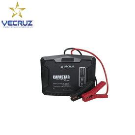 VECRUZ(ビークルーズ):CAPASTAR(キャパスター) 800W 12V/24V兼用 VCS-800W 自動車工具 自動車整備 自動車部品 バッテリー