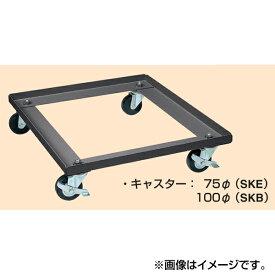 SAKAE(サカエ):SKBキャビネット用オプション・キャスターベース SKB-CDD