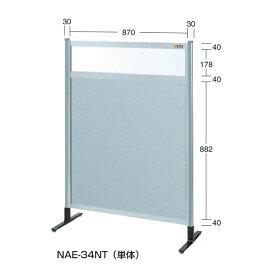 【代引不可】SAKAE(サカエ):パーティション 透明塩ビ(上) アルミ板(下)タイプ(単体) NAE-34NT
