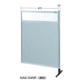【代引不可】SAKAE(サカエ):パーティション 透明塩ビ(上) アルミ板(下)タイプ(連結) NAE-34NR
