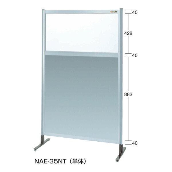 【代引不可】SAKAE(サカエ):パーティション 透明塩ビ(上) アルミ板(下)タイプ(単体) NAE-35NT