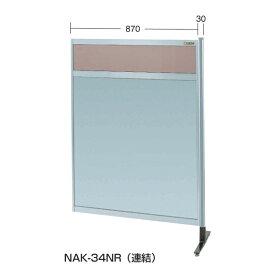 【代引不可】SAKAE(サカエ):パーティション 透明カラー塩ビ(上) アルミ板(下)タイプ(連結) NAK-34NR