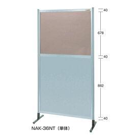 【代引不可】SAKAE(サカエ):パーティション 透明カラー塩ビ(上) アルミ板(下)タイプ(単体) NAK-36NT