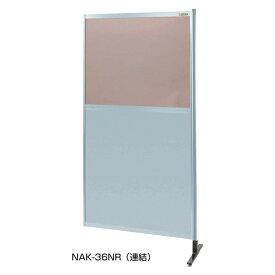 【代引不可】SAKAE(サカエ):パーティション 透明カラー塩ビ(上) アルミ板(下)タイプ(連結) NAK-36NR
