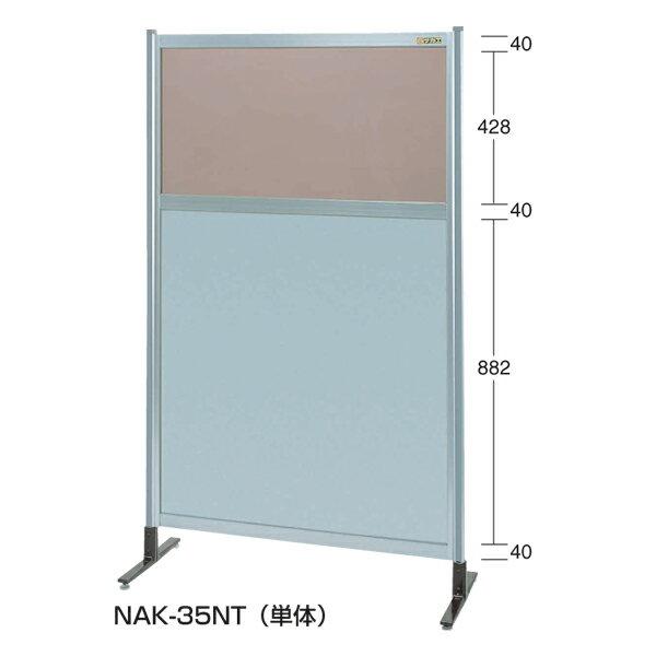 【代引不可】SAKAE(サカエ):パーティション 透明カラー塩ビ(上) アルミ板(下)タイプ(単体) NAK-35NT