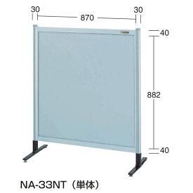 【代引不可】SAKAE(サカエ):パーティション オールアルミタイプ(単体) NA-33NT