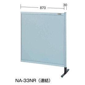 【代引不可】SAKAE(サカエ):パーティション オールアルミタイプ(連結) NA-33NR