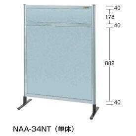 【代引不可】SAKAE(サカエ):パーティション オールアルミタイプ(単体) NAA-34NT