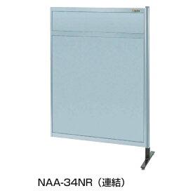 【代引不可】SAKAE(サカエ):パーティション オールアルミタイプ(連結) NAA-34NR