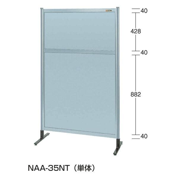 【代引不可】SAKAE(サカエ):パーティション オールアルミタイプ(単体) NAA-35NT