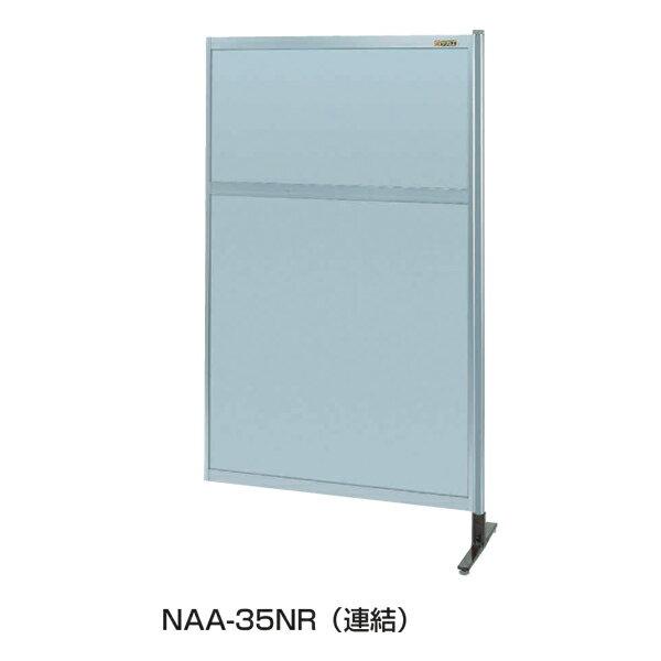 【代引不可】SAKAE(サカエ):パーティション オールアルミタイプ(連結) NAA-35NR