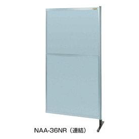 【代引不可】SAKAE(サカエ):パーティション オールアルミタイプ(連結) NAA-36NR