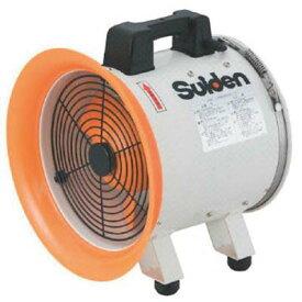 スイデン 送風機(軸流ファンブロワ)ハネ300mm 三相200V(1台) SJF300RS3 3537633