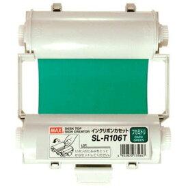 MAX ビーポップ 使い切りインクリボンカセット 深緑(1個) SLR106T 3348946