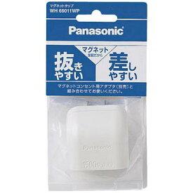 Panasonic マグネットタップ ホワイト(1個) WH66011WP 7632037