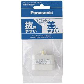 Panasonic マグネットコンセント用アダプタ ホワイト(1個) WH66012WP 7632045