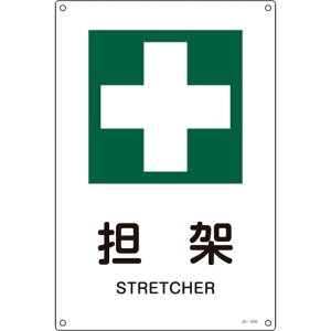 緑十字 JIS規格安全標識 担架 300×225mm エンビ 393306 8248246